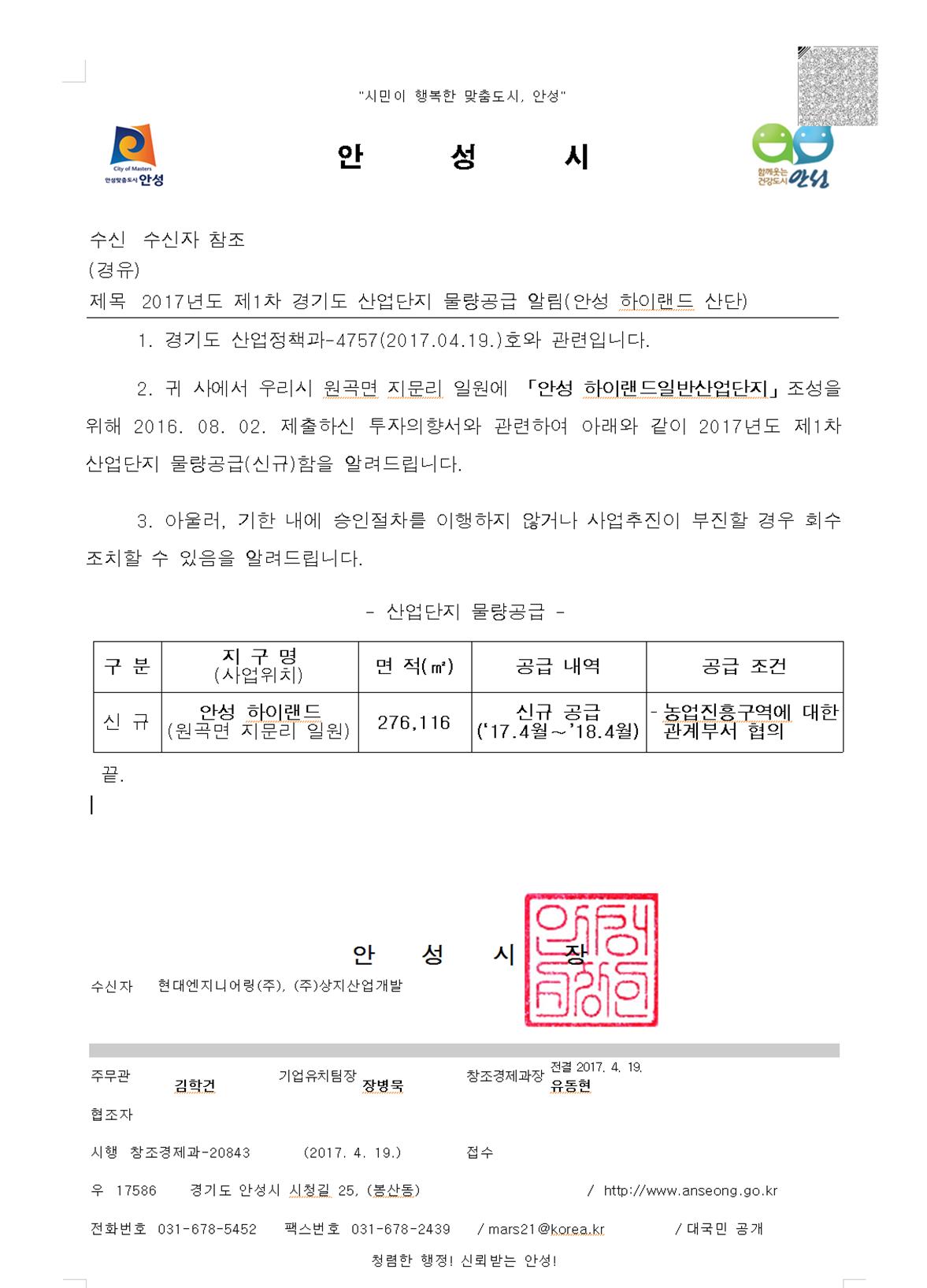 안성시 물량배정 공문.png